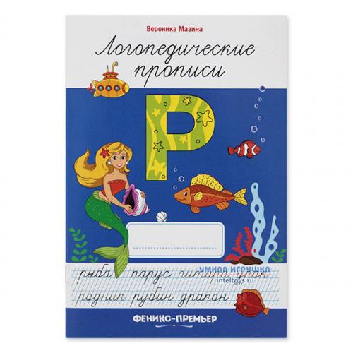 Логопедические прописи Вероники Мазиной «Р», Феникс