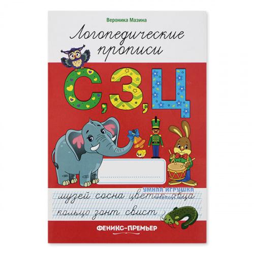 Логопедические прописи для школьников «С, З, Ц», Феникс