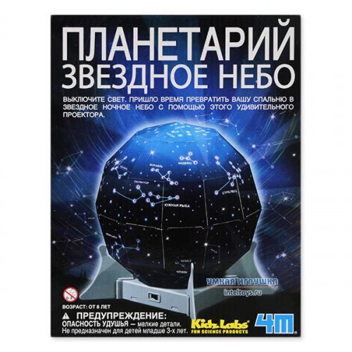Набор 4М «Планетарий – Звездное небо», 4M