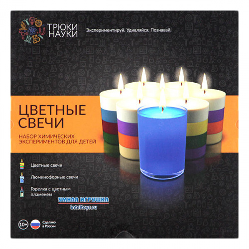 Набор химических экспериментов «Цветные свечи», Трюки Науки