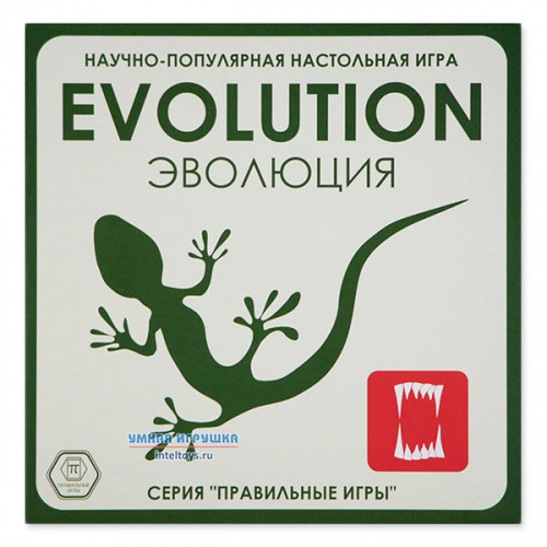 Настольная игра «Эволюция», Правильные игры