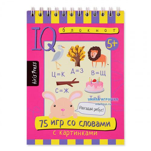 IQ блокнот для детей «75 игр со словами с картинками», Айрис-пресс