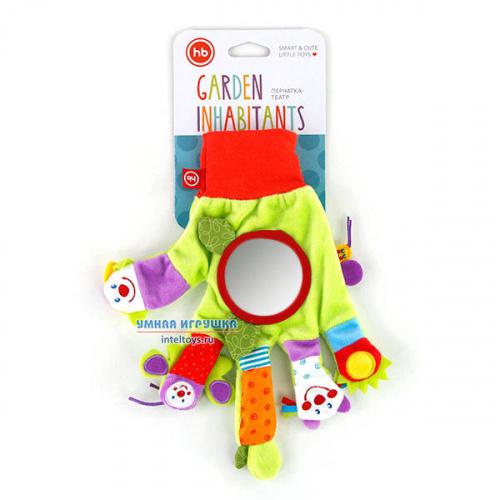 Игрушка-рукавичка «Garden Inhabitants», Happy Baby (Хэпи Бэби)