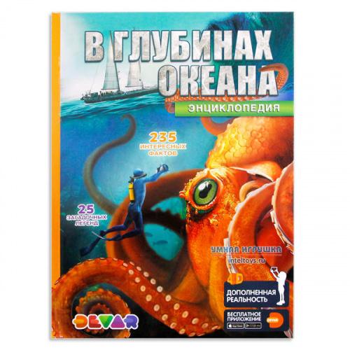 Энциклопедия в дополненной реальности «В глубинах океана», Devar Kids (Девар Кидс)