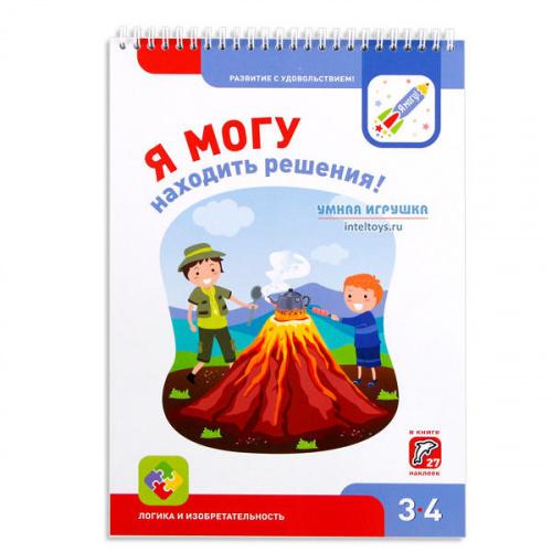 Книга «Я могу находить решения» для детей 3-4 лет