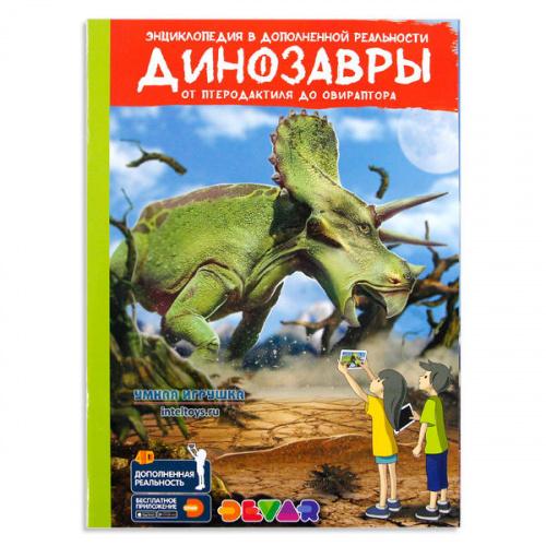 Энциклопедия в дополненной реальности 4D «Динозавры», Devar Kids (Девар Кидс)