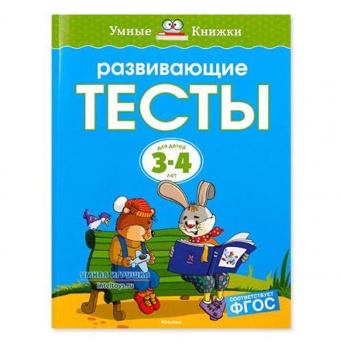 Развивающие тесты для детей 3-4 лет, О. Земцова, Machaon (Махаон)