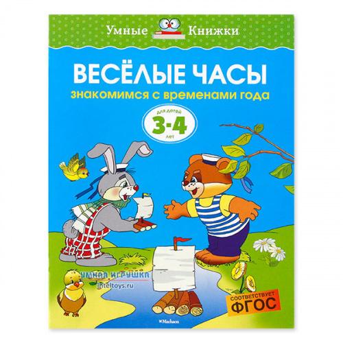 Книга О. Земцова «Веселые часы» для детей 3-4 лет, Machaon (Махаон)