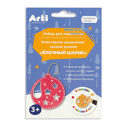 Набор для творчества «Новогоднее украшение – Ёлочный шарик», Arti (Арти)