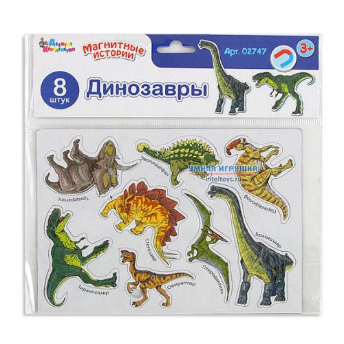 Магниты «Динозавры», серия «Магнитные истории», 8 деталей, Десятое королевство
