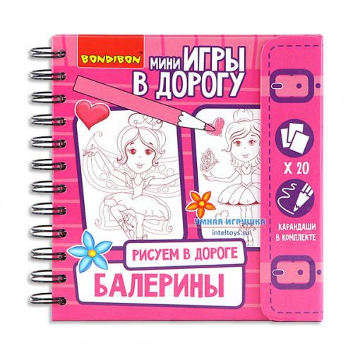Компактная книга «Рисуем в дороге – Балерины», Bondibon (Бондибон)