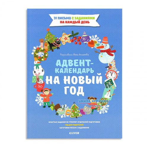 Книга «Адвент-календарь на Новый год», Clever (Клевер