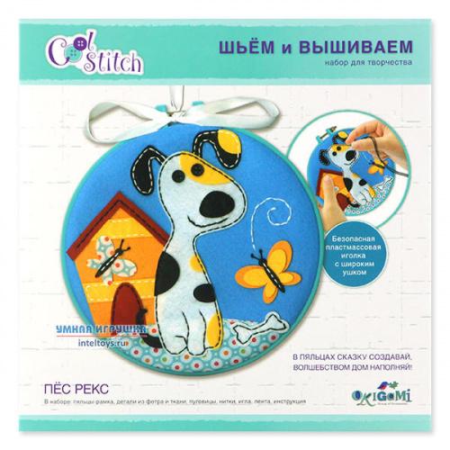 Детский набор для шитья и вышивания «Пес Рекс», Origami (Оригами)