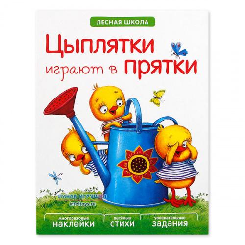 Книга и наклейки «Лесная школа – Цыплятки играют в прятки», Мозаика-Синтез