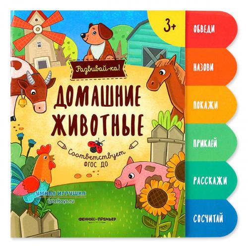 Книжка «Развивай-ка – Домашние животные», Феникс