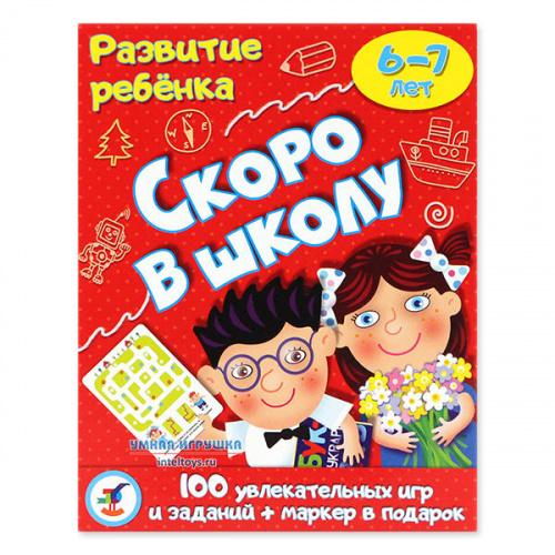 Карточная игра «Скоро в школу – Развитие ребенка», 6-7 лет, Дрофа-Медиа