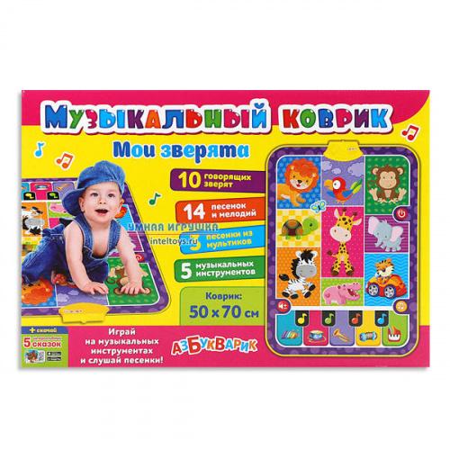 Музыкальный коврик «Мои зверята», Азбукварик