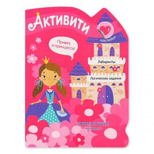 Альбом для девочек «Активити с наклейками – Принцесса», Мозаика-Синтез