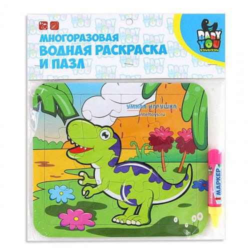 Многоразовая водная раскраска-пазл Bondibon «Тираннозавр», Бондибон