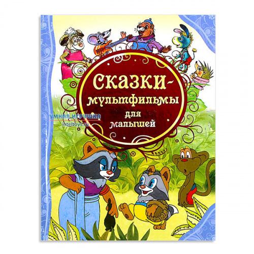 Книга «Сказки-мультфильмы для малышей», Росмэн