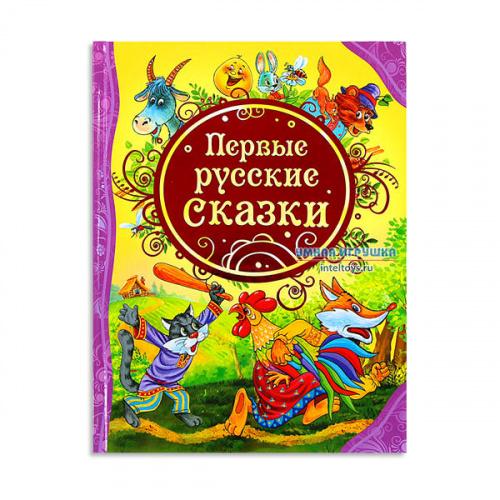 Книга «Первые русские сказки», Росмэн