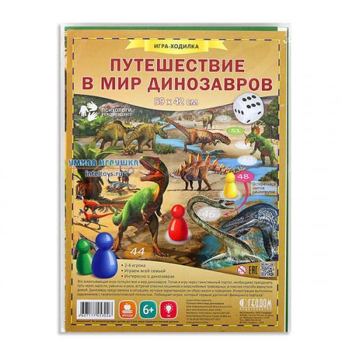 Игра-ходилка «Путешествие в мир динозавров», ГеоДом