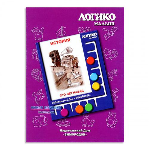Пособие Логико-малыш, карточки «Сто лет назад» из серии «История»