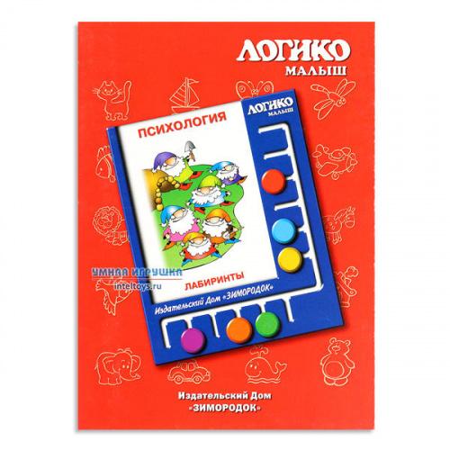 Логико-малыш, карточки «Лабиринты» из серии «Психология»