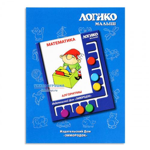 Логико-малыш, карточки «Алгоритмы» из серии «Математика»