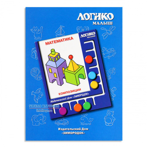 Логико-малыш, карточки «Композиции» из серии «Математика»