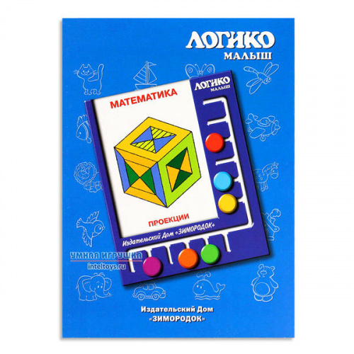 Логико-малыш, карточки «Проекции» из серии «Математика»