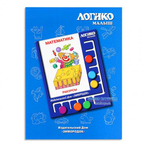 Логико-малыш, карточки «Ракурсы» из серии «Математика»