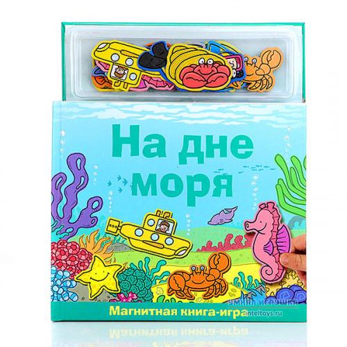 Магнитная книга «На дне моря», Маэстро