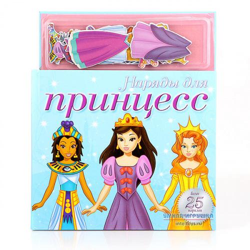 Магнитная книга-игра «Наряды для принцесс», Маэстро