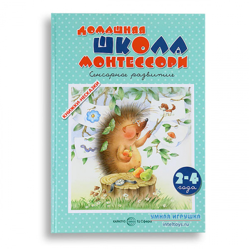 Книжки-несказки для детей 2-4 лет, серия «Домашняя школа Монтессори», Карапуз
