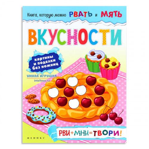 Книга «Вкусности», которую можно рвать и мять, Феникс