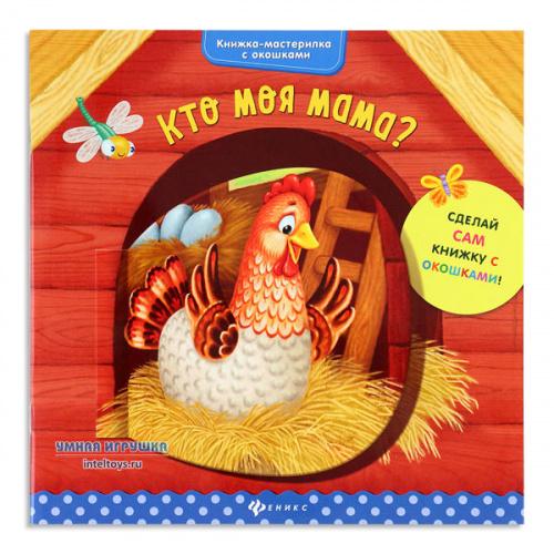 Книжка-мастерилка с окошками «Кто моя мама?», Феникс