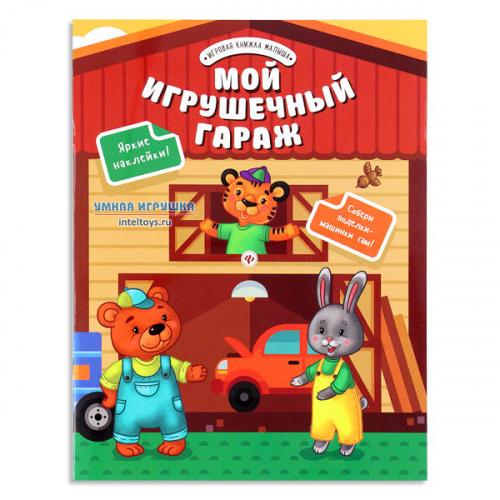Игровая книжка малыша «Мой игрушечный гараж», Феникс