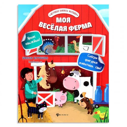 Игровая книжка малыша «Моя веселая ферма», Феникс