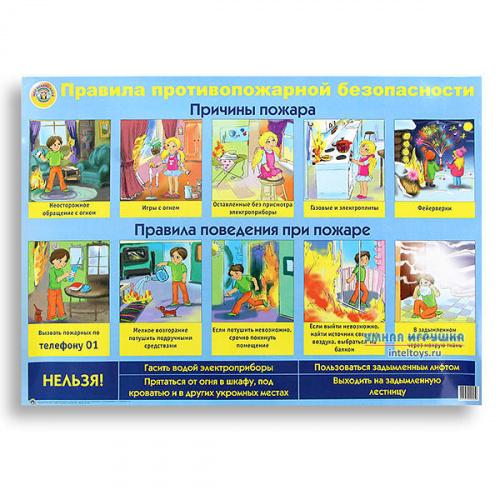 Плакат «Противопожарная безопасность» для детей, Маленький гений-Пресс