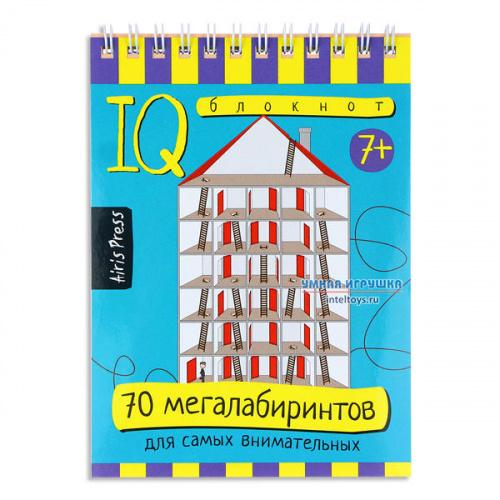 Умный блокнот «70 мегалабиринтов для самых внимательных», Айрис-Пресс