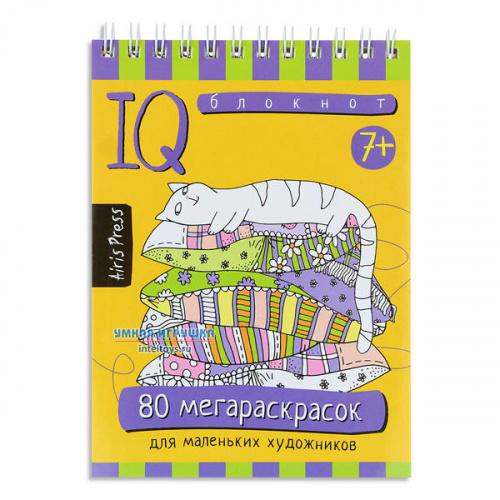 Умный блокнот «80 мегараскрасок для маленьких художников», Айрис-Пресс