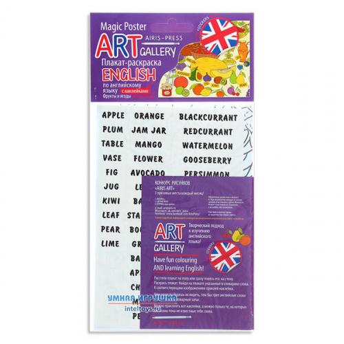 Плакат-раскраска с наклейками «English – Фрукты и ягоды», Айрис-Пресс