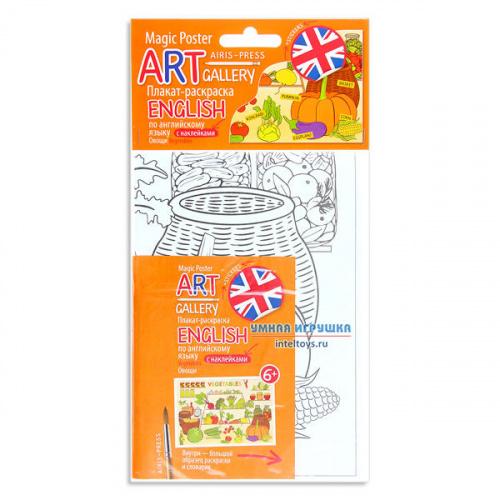 Раскраска-плакат Айрис-Пресс «English – Овощи» с наклейками и заданиями