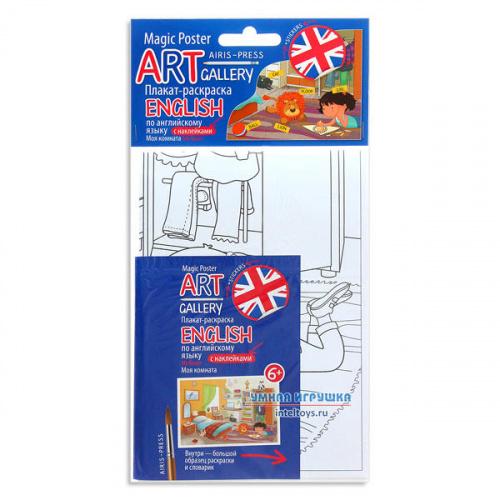 Плакат-раскраска с наклейками и заданиями «English – Моя комната», Айрис-Пресс