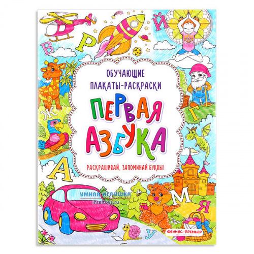 Обучающий плакат-раскраска «Первая азбука», Феникс