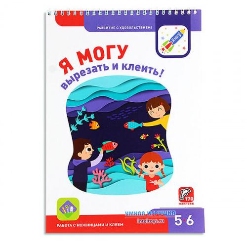 Рабочая тетрадь с наклейками «Я могу вырезать и клеить» для детей 5-6 лет