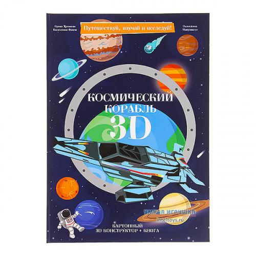 Картонный конструктор «Космический корабль 3D» с книгой, ГеоДом