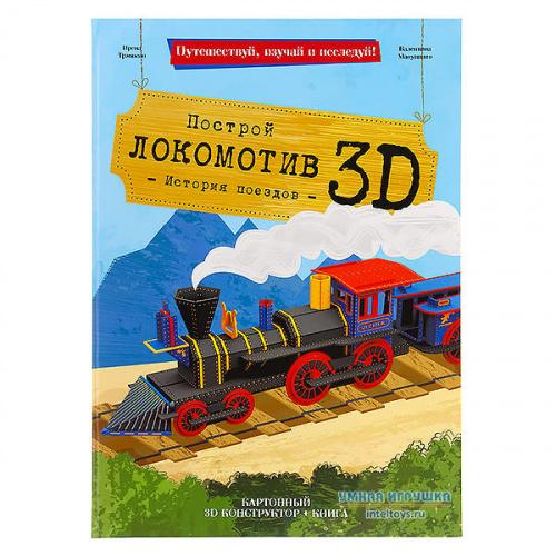 Картонный конструктор «Локомотив 3D. История поездов» с книгой, ГеоДом