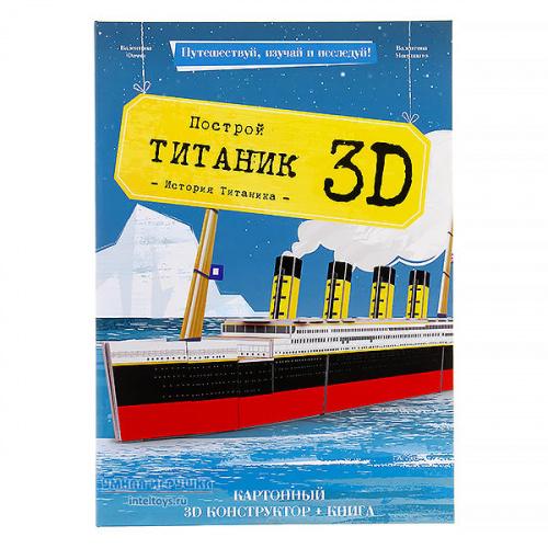 Картонный конструктор «Титаник 3D. История Титаника» с книгой, ГеоДом